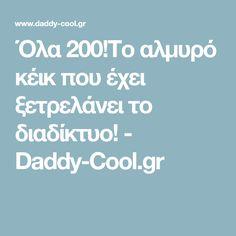 Όλα 200!Το αλμυρό κέικ που έχει ξετρελάνει το διαδίκτυο! - Daddy-Cool.gr