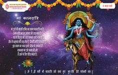 Consult famous astrologer Pt. Karan Sharma Ji and know about value of worshiping  MAA KALARATRI in Navratri. Visit: www.famouspandit.com