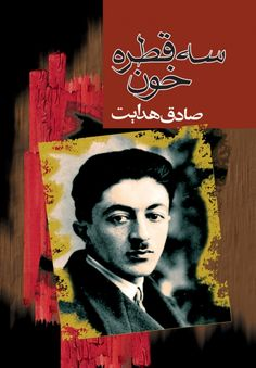 Sadegh Hedayat`s Books_1932 Three Drops of Blood (Se qatre khūn)_سه قطره خون