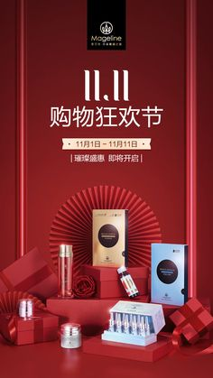 Mageline World - Enjoy Natural Beauty Without Makeup Id Design, Page Design, Layout Design, Cosmetic Display, Cosmetic Design, Diy Fragrance, Chinese New Year Decorations, Creative Banners, Chinese Design