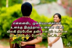 Hd images of love tamil download free tamil love feeling kavithai tamil kavithaigal moon quotes wallpaper downloads relationship quotes relationships mehndi dj feelings phones thecheapjerseys Image collections