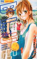 Online Anime, Chiba, Blue Cats, Childhood Friends, Shoujo, Love Story, Tokyo, Fictional Characters, Art