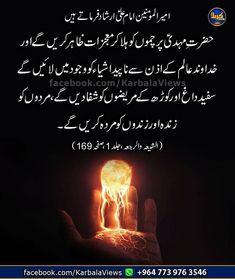 Urdu Quotes, Islamic Quotes, Mola Ali, Imam Ali, Deen, Allah, Badass, Poetry, Sayings