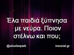 Funny Greek, Funny Quotes, Neon Signs, Lol, Humor, Funny Phrases, Funny Qoutes, Humour, Funny Photos