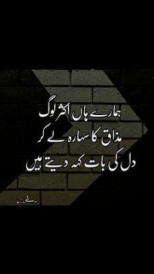 Poetry&Status: New Urdu Quotes Urdu Funny Poetry, Urdu Funny Quotes, Poetry Quotes In Urdu, Best Urdu Poetry Images, Urdu Poetry Romantic, Love Poetry Urdu, Quotations, Urdu Quotes With Images, Inspirational Quotes In Urdu