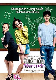 A Crazy Little Thing Called Love (or First Love) (Thailand, Movie, starring Mario Maurer and Pimchanok… Mario Maurer, Movies Must See, Great Movies, Live Action, Priceless Movie, L Dk, Dramas, Romance, Movies