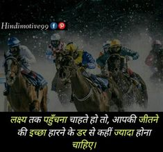 Motivational quotes in hindi on success Motivational Success Stories, Motivational Status In Hindi, Hindi Quotes On Life, Best Motivational Quotes, Success Quotes, Qoutes, Morning Prayer Quotes, Morning Prayers, Thoughts In Hindi