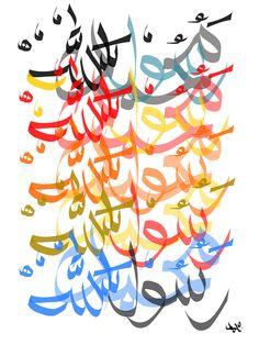Mohammad Rassoul Allah محمد رسول الله