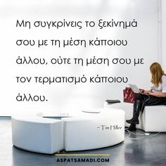 Γιατί οι περισσότεροι bloggers αποτυγχάνουν Greek Quotes, Business Quotes, Life Quotes, Inspiration, Quotes About Life, Biblical Inspiration, Quote Life, Living Quotes, Quotes On Life