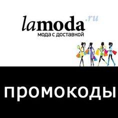 Вот это да!  Lamoda ru промокод август 2015 на скидку до 90% на платья! http://lamoda.berikod.ru/coupon/40253/  Ламода Россия промокод август 2015 на скидку 15% на новую коллекцию Lost Ink! http://lamoda.berikod.ru/coupon/40246/  Купон ламода.ру август 2015 на скидку до 80% на широкий каталоГ! - http://lamoda.berikod.ru/coupon/40241/  #Lamoda #промокод #ламода #berikod #купон #акции