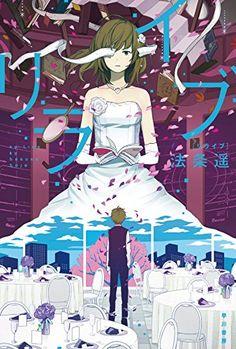 Amazon.co.jp: リライブ (ハヤカワ文庫JA): 法条遥, usi: 本