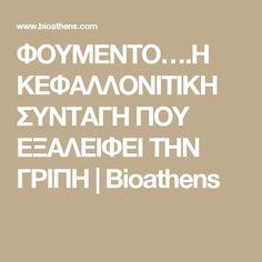 ΦΟΥΜΕΝΤΟ….Η ΚΕΦΑΛΛΟΝΙΤΙΚΗ ΣΥΝΤΑΓΗ ΠΟΥ ΕΞΑΛΕΙΦΕΙ ΤΗΝ ΓΡΙΠΗ | Bioathens Health Remedies, Home Remedies, Beauty, Athens, Beleza, Remedies, Home Health Remedies