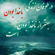خدا Persian Poetry, Persian Quotes, Beautiful Notes, Islamic Quotes, Quran, Lonely, Qoutes, Poems, Kitty