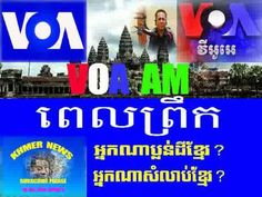 Khmer News | CNRP | Sam Rainsy |2016/12/12| #7 |  Cambodia News | Khmer ...
