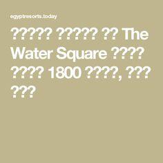 إمتلك شاليه فى The Water Square بقسط شهرى 1800 جنيه, رأس سدر