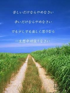 quit if you have only pain. but work hard if you felt enjoyable. Up Quotes, Wise Quotes, Famous Quotes, Words Quotes, Japanese Quotes, Japanese Phrases, Common Quotes, O Words, Health Words