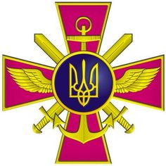 [Chaos Star or X over the Four Pillars of Creation of man or X over man or XI?] General Staff of the Ukrainian Armed Forces - Wikipedia Spirit Guides, Chicago Cubs Logo, Armed Forces, Arms, Symbols, Logos, Counter, Star, Special Forces