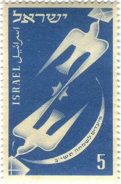 1951 Israel postage stamp featuring two peace doves.