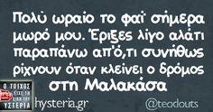 Πολύ ωραίο το φαΐ σήμερα μωρό μου Funny Cute, The Funny, Funny Greek, Greek Quotes, Sarcastic Quotes, Just For Laughs, Laugh Out Loud, Puns, Pixel Art
