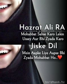 Love Quotes In Urdu, Love Husband Quotes, Quran Quotes Love, Quotes About Love And Relationships, Good Thoughts Quotes, Ali Quotes, Love Quotes For Her, Cute Love Quotes, Girl Quotes
