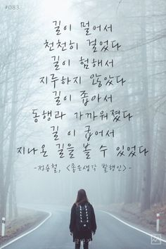 꿈일기 ::: 라온제나 Wise Quotes, Famous Quotes, Inspirational Quotes, Korean Text, Say Say Say, Korean Quotes, Good Sentences, Reading Practice, Happy Words
