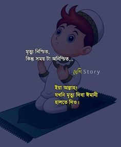 Beautiful Islamic Quotes, Islamic Inspirational Quotes, Life Quotes Pictures, Picture Quotes, Love Quotes In Bengali, Heart Touching Love Story, Bangla Love Quotes, Excellence Quotes, Funny Facebook Status