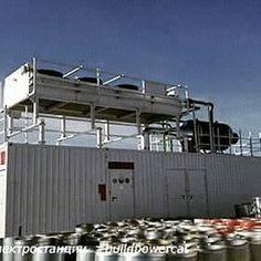 G3516 #caterpillar #G3516 #строимэлектростанции #powetsystem #powergeneration #powerplant #buildpower #buildpowercat #ertehpowersystems #erteh #энергоблок #энергетика #эртех #промышленноэнергетическийпортал #enport #газоваяэлектростанция #газопоршневыеустановки #пропанбутан #энергоснабжение #когенерационнаяустановка #cogeneration