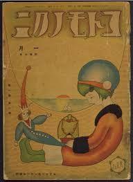 vintage japanese children books - Google Search