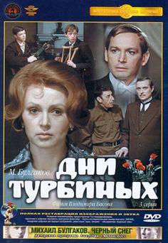 Дни Турбиных (Dni Turbinykh)