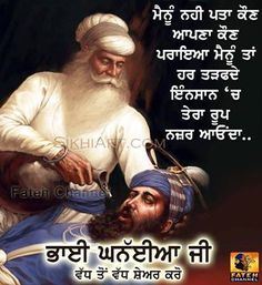 Sikh Quotes, Gurbani Quotes, Gud Thoughts, Baba Deep Singh Ji, Punjab Culture, Nanak Dev Ji, Golden Temple Amritsar, Guru Gobind Singh, Truth Of Life