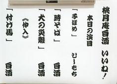 (5) #今日の演目 - Twitter検索by@kozo_kamisama  3月14日