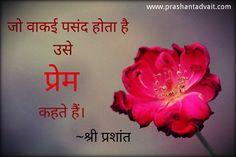 जो वाकई पसंद होता है उसे प्रेम कहते हैं । ~ श्री प्रशांत #ShriPrashant #Advait #love Read at:- prashantadvait.com Watch at:- www.youtube.com/c/ShriPrashant Website:- www.advait.org.in Facebook:- www.facebook.com/prashant.advait LinkedIn:- www.linkedin.com/in/prashantadvait Twitter:- https://twitter.com/Prashant_Advait