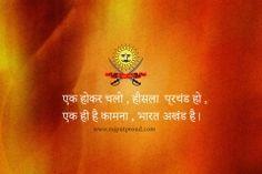 Bhagva hindi shayri status kattar hindu images Shri Ram Photo, Shiva Meditation, Rajput Quotes, Hindu Quotes, Ram Photos, Free Images, King, News, Wallpaper