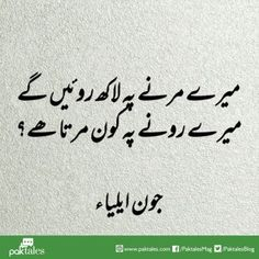 urdu poetry ~ urdu poetry romantic + urdu poetry + urdu poetry deep + urdu poetry ghalib + urdu poetry romantic deep + urdu poetry romantic romans + urdu poetry 2 lines + urdu poetry romantic in english Love Quotes In Urdu, Poetry Quotes In Urdu, Urdu Love Words, Love Poetry Urdu, True Quotes, Quotations, Hindi Quotes, Pain Quotes, Nice Poetry