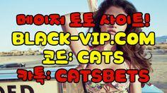 단폴배팅か BLACK-VIP.COM 코드 : CATS 단통승부 단폴배팅か BLACK-VIP.COM 코드 : CATS 단통승부 단폴배팅か BLACK-VIP.COM 코드 : CATS 단통승부 단폴배팅か BLACK-VIP.COM 코드 : CATS 단통승부 단폴배팅か BLACK-VIP.COM 코드 : CATS 단통승부