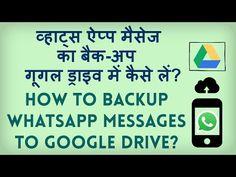 How to take Back up of Whatsapp Messages on Google Drive? Learn from this hindi video. Whatsapp messages ka Google Drive par back-up kaise lete hain? Is asaan Hindi video se seekhiye. व्हाट्स ऐप्प मैसेज का गूगल ड्राइव पर बैक-अप कैसे लेते हैं? इस सरल हिंदी वीडियो से सीखिये।   https://youtu.be/9zWt7-IajnA