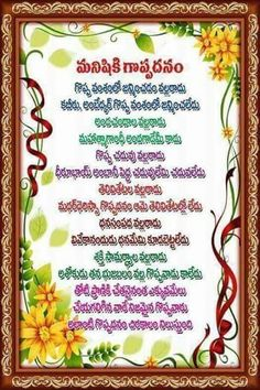 Cute Quotes For Life, Life Quotes Pictures, S Love Images, Pictures Images, Friendship Quotes In Telugu, Love Failure Quotes, Birthday Wishes Greetings, Telugu Inspirational Quotes, Good Morning Beautiful Images