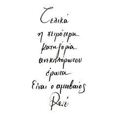 Greek Quotes, Cnc Router, Love Quotes, Poems, Sunshine, How Are You Feeling, Feelings, Sayings, Awesome