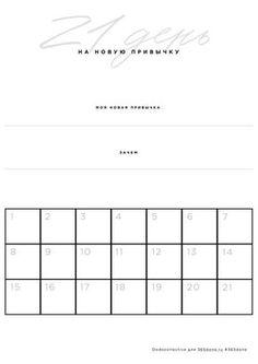 21 день новой привычки Календарь на три недели для формирования или изменения своих привычек или челленджа, который вы задумали провести. Трех недель хватает для того, чтобы довести какое-то действие до автоматизма. #365done