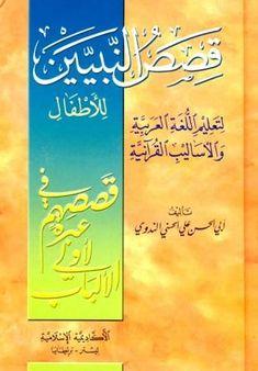 Learning Arabic – Qasas Un Nabiyeen – Vol 1 | The Alee Blog