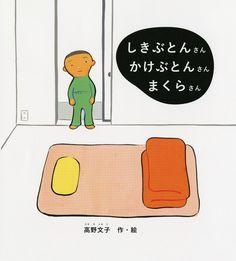 Amazon.co.jp: しきぶとんさん かけぶとんさん まくらさん (幼児絵本シリーズ): 高野 文子: 本