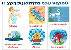 Diy And Crafts, Crafts For Kids, Pediatric Physical Therapy, World Water Day, Greek Language, Therapy Activities, Pediatrics, Worksheets, Kids Rugs