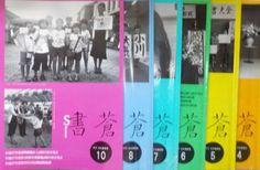 201509書蒼表紙