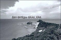 CAPE DRASTIS-THEMATIC PARK - Google+ Greek Quotes, Inspirational Quotes, Park, Beach, Outdoor, Texts, Lyrics, Sign, Couples