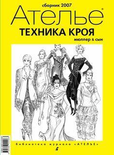 Сборник «Ателье-2007». Техника кроя «М.Мюллер и сын». Конструирование и моделирование одежды.  Сборник необходим каждому, для кого шитье является профессией или любимым занятием для души. http://modanews.ru/books/atelie2007 В издание вошли основные уроки конструирования женской одежды, опубликованные в 2007 году в популярном журнале «Ателье».