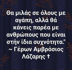 Greek Quotes, Spiritual Quotes, Life Quotes, Spirituality, Orthodox Christianity, Faith, Thoughts, Weather, Inspirational