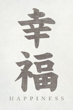 Keep Calm Collection - Japanese Calligraphy Happiness, poster print, $6.99 (http://www.keepcalmcollection.com/japanese-calligraphy-happiness-poster-print/)