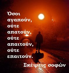 Greek Quotes, Wise Quotes, Quotes And Notes, Inspiring Things, Say Something, I Love Books, True Words, Literature, Positivity