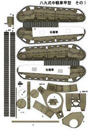 Type 89 Japanese Tank Paper Craft ( GIRLS  und PANZER )