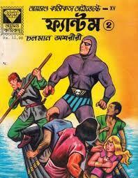 ফ্যান্টম ডাইজেস্ট ২ Phantom Comic 2 bangla pdf Free Live Tv Online, Bangla Comics, Indrajal Comics, Phantom Comics, Diamond Comics, Ebook Pdf, Ebooks, Novels, Fiction